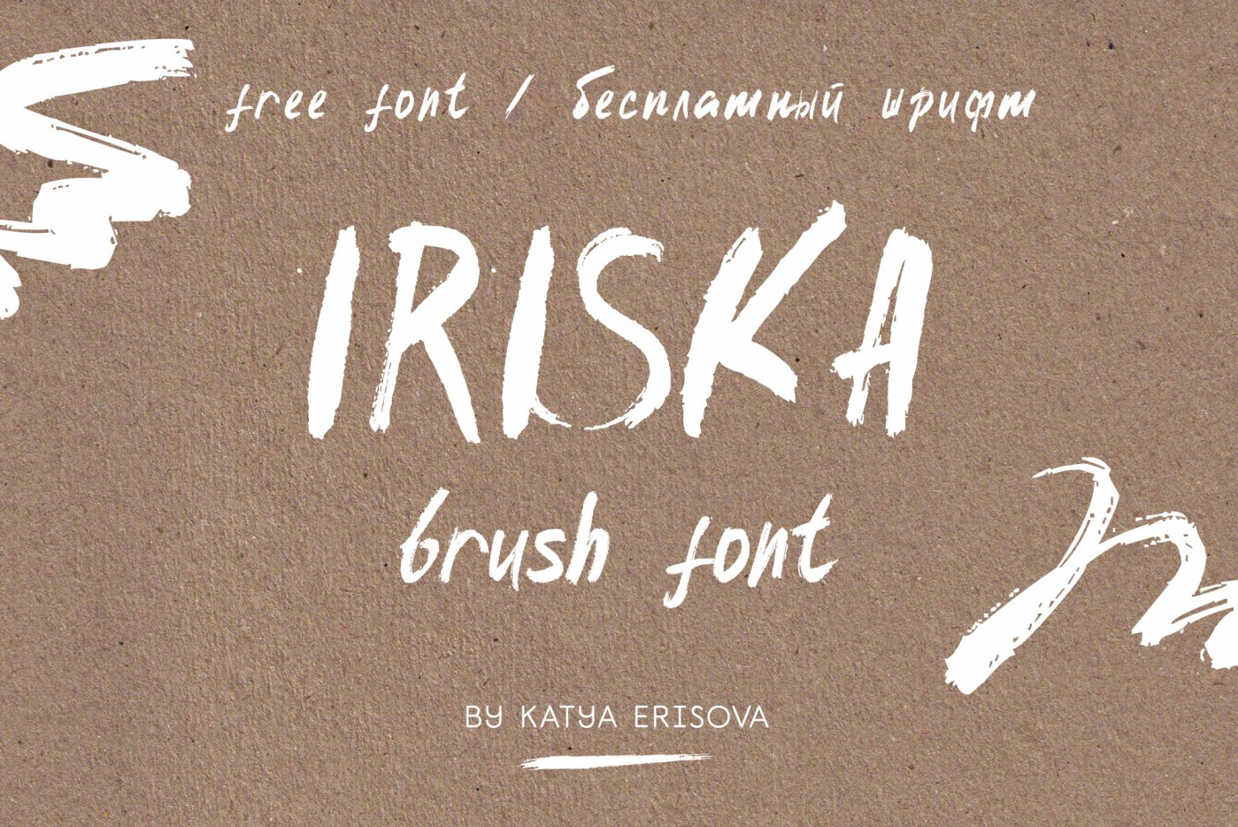Шрифт Iriska Brush скачать