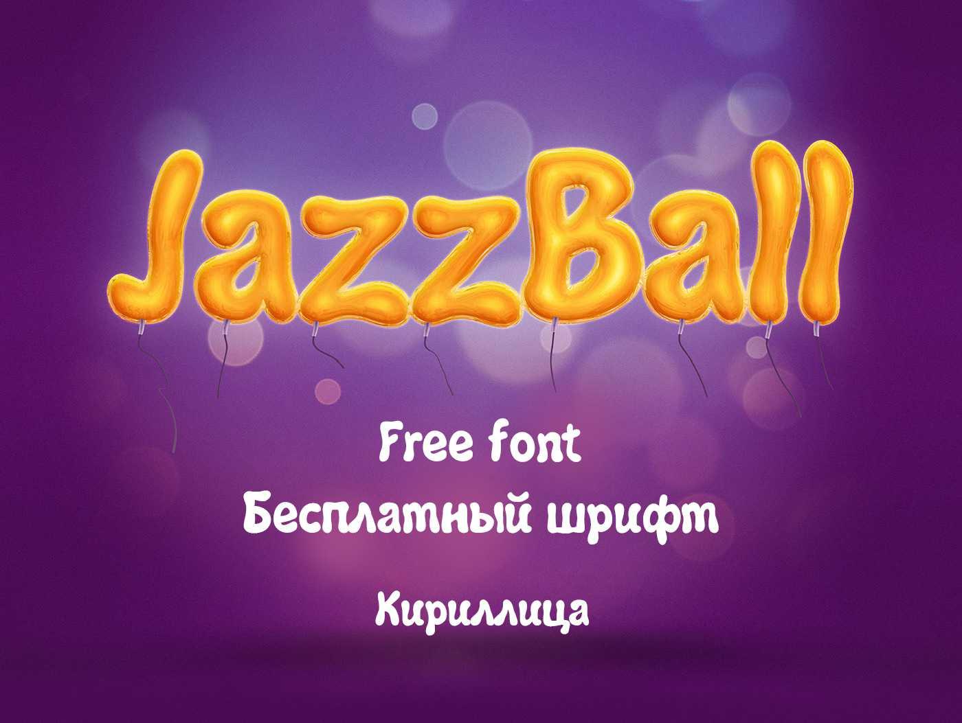Шрифт Jazz Ball кириллица скачать