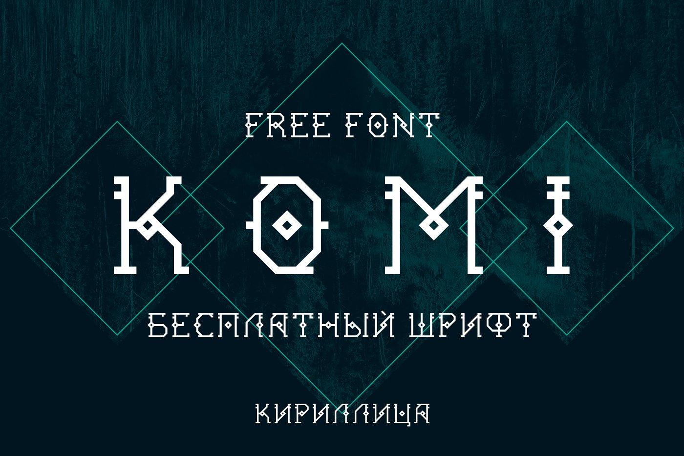 Шрифт KOMI Cyrillic