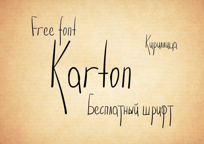 Шрифт Karton Cyrillic