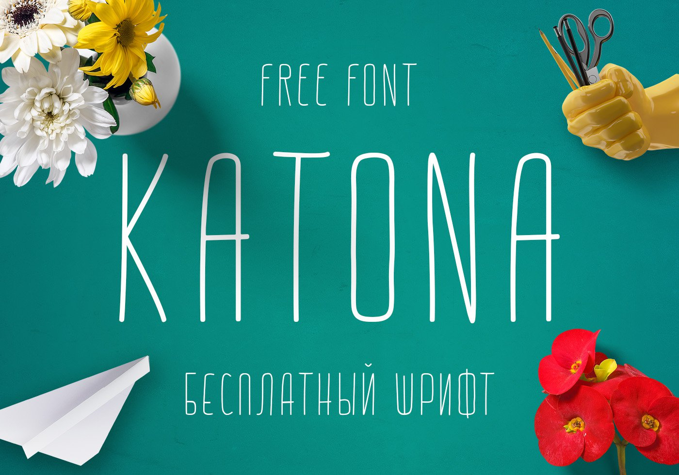 Шрифт Katona с кириллицей скачать беспалтно