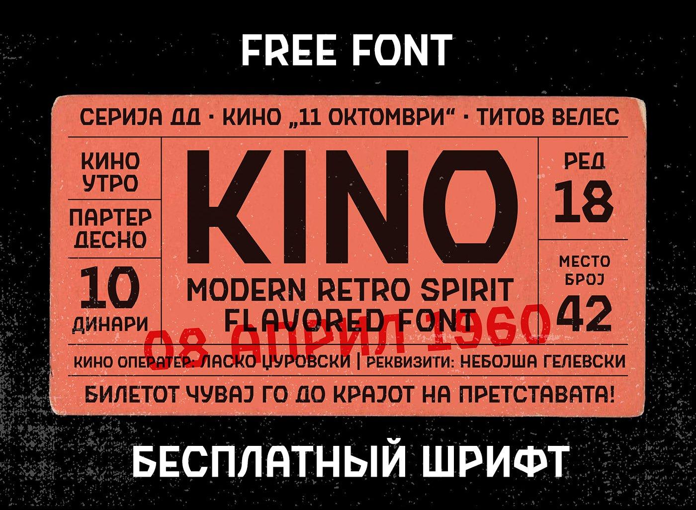 Font Kino шрифт кино скачать
