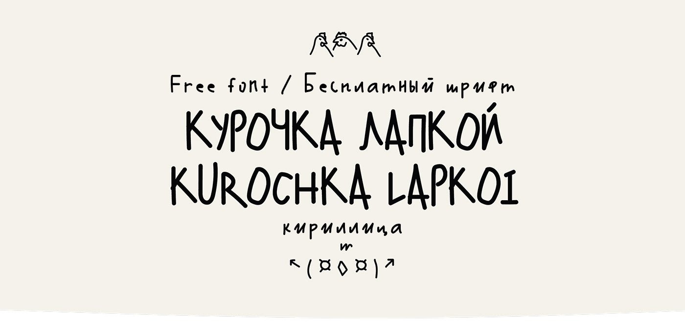 Шрифт Kurochka Lapkoi / Chicken Scratch Cyrillic