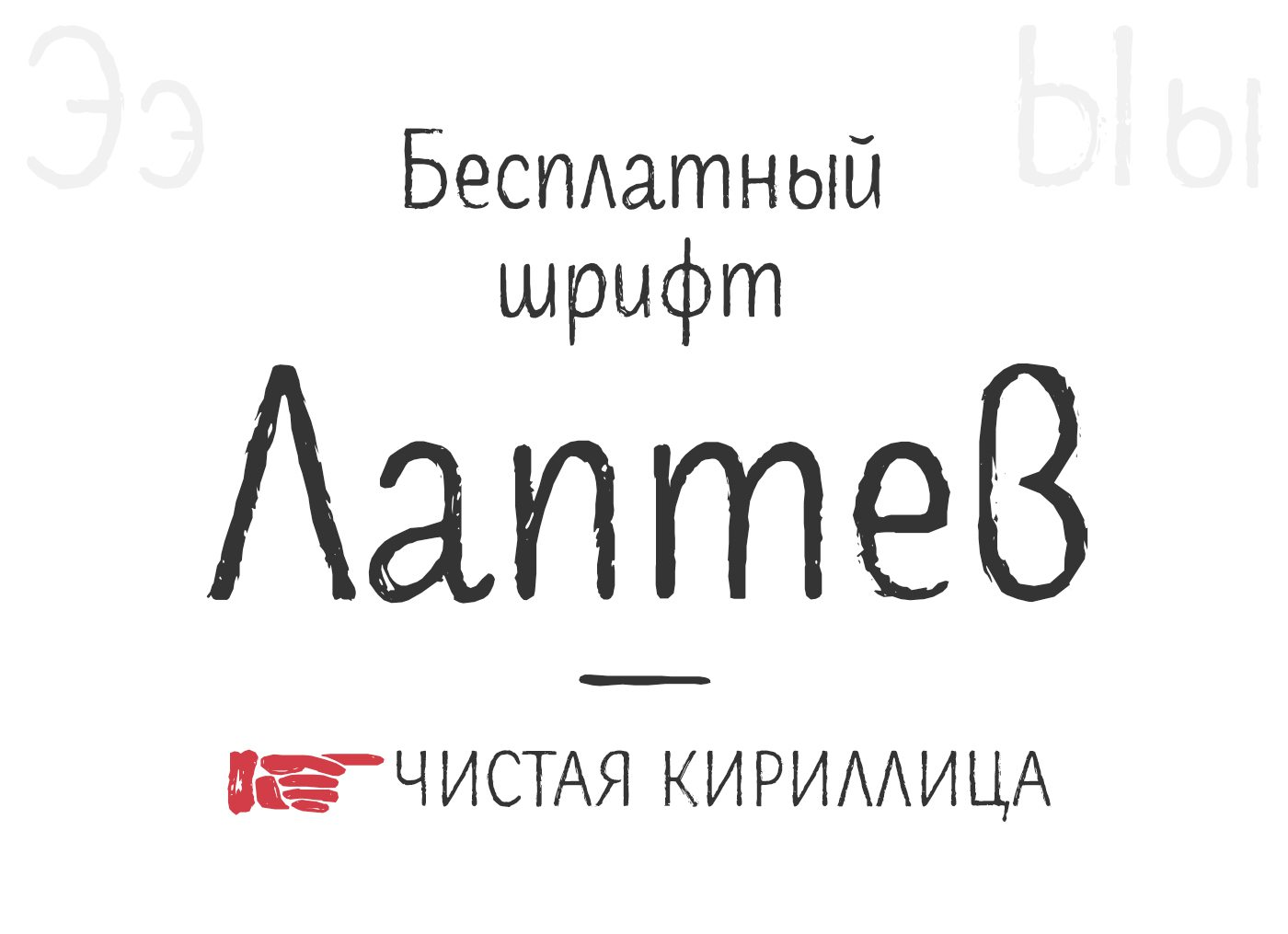 Шрифт Laptev Cyrillic