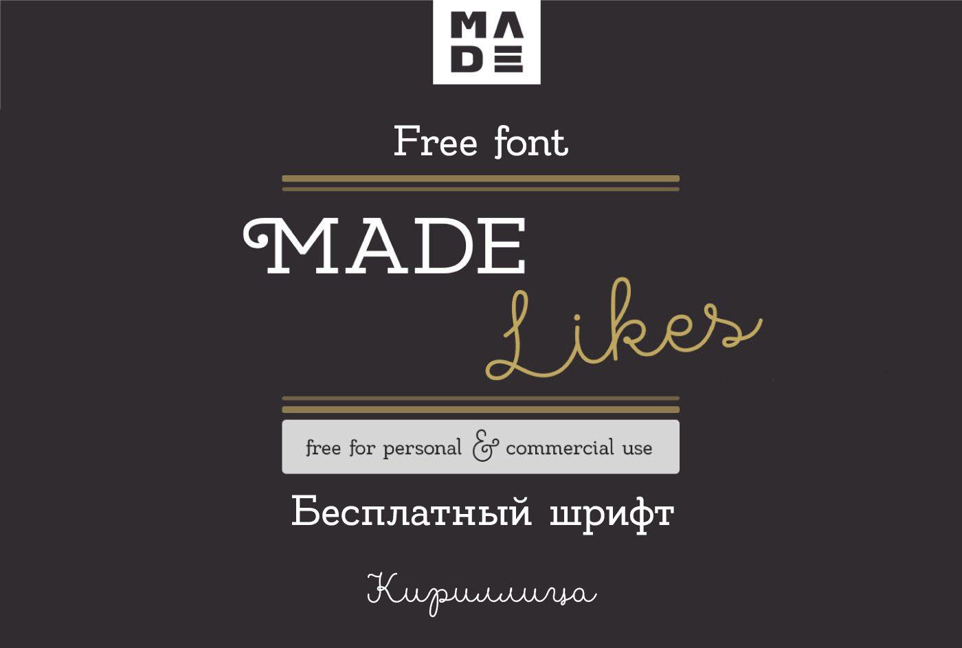 Шрифт MADE Likes Cyrillica