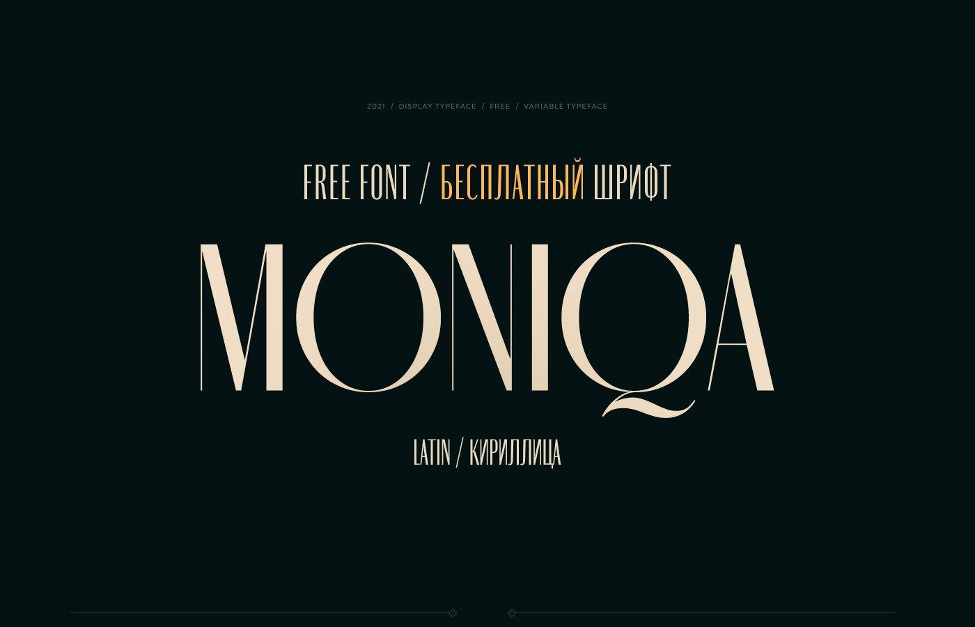 Шрифт MONIQA Cyrillic