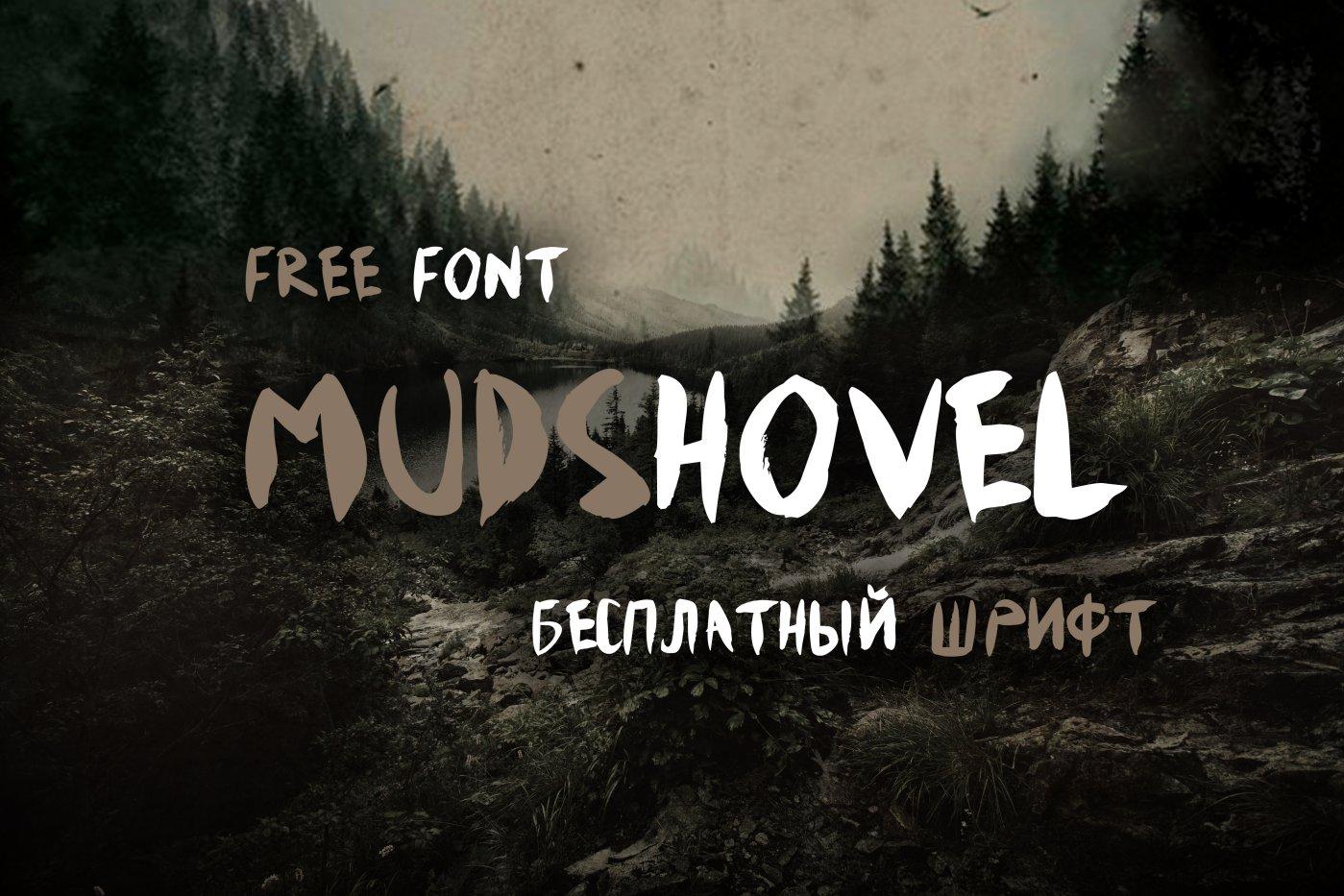 Шрифт font Mudshovel Cyrillic кириллица