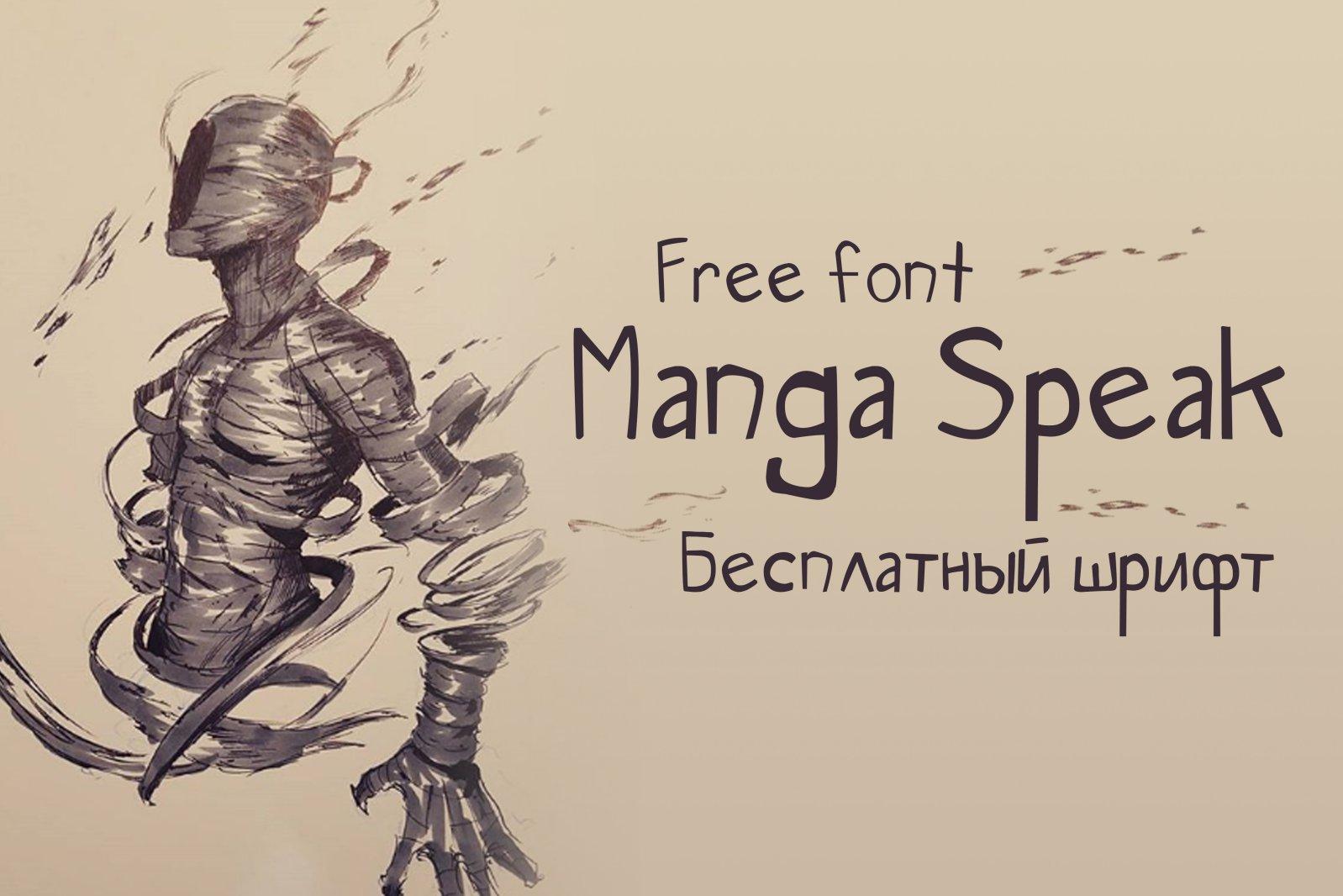 manga speak шрифт кириллица