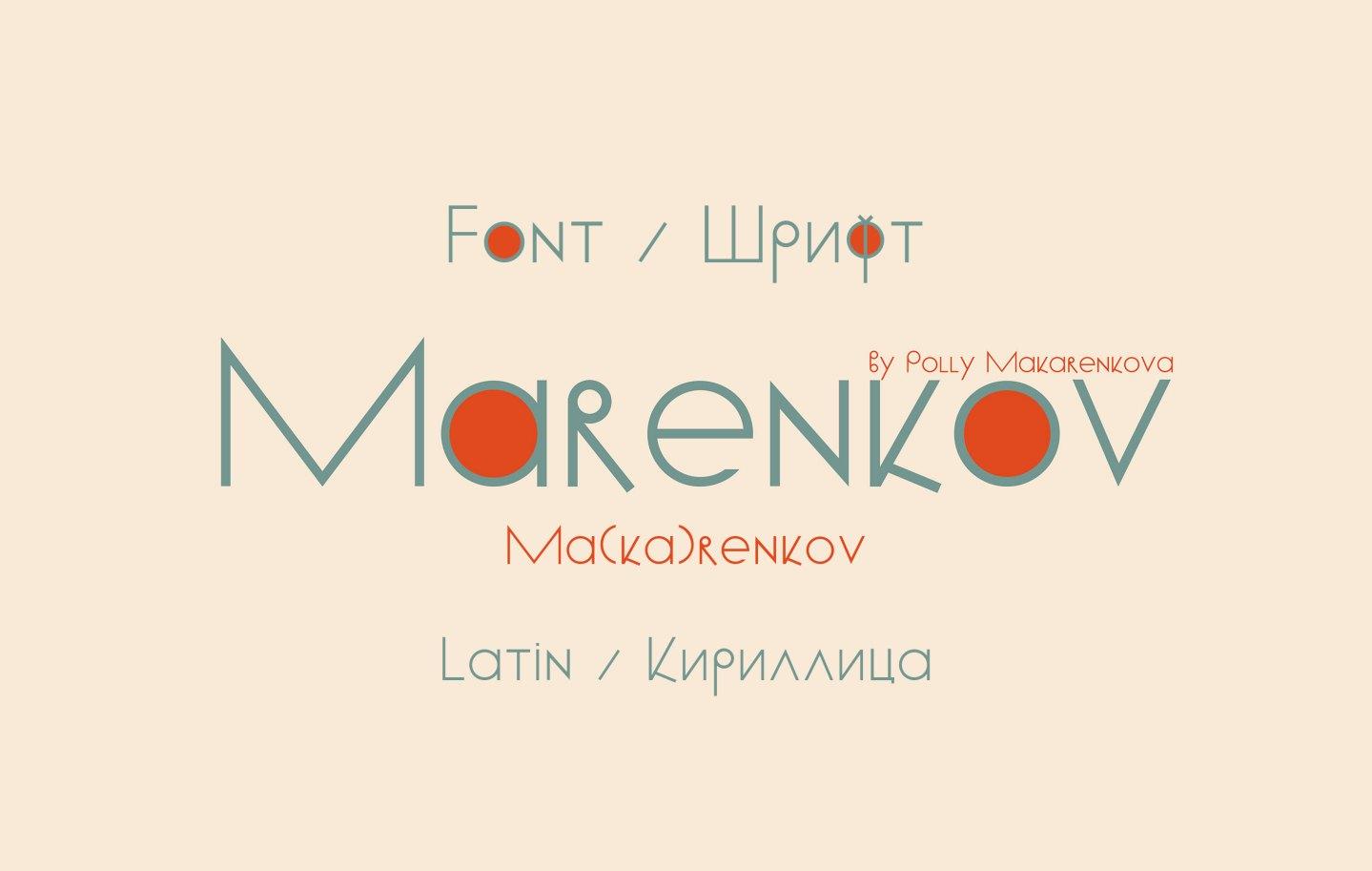 Шрифт Ma(ka)renkov Cyrillic