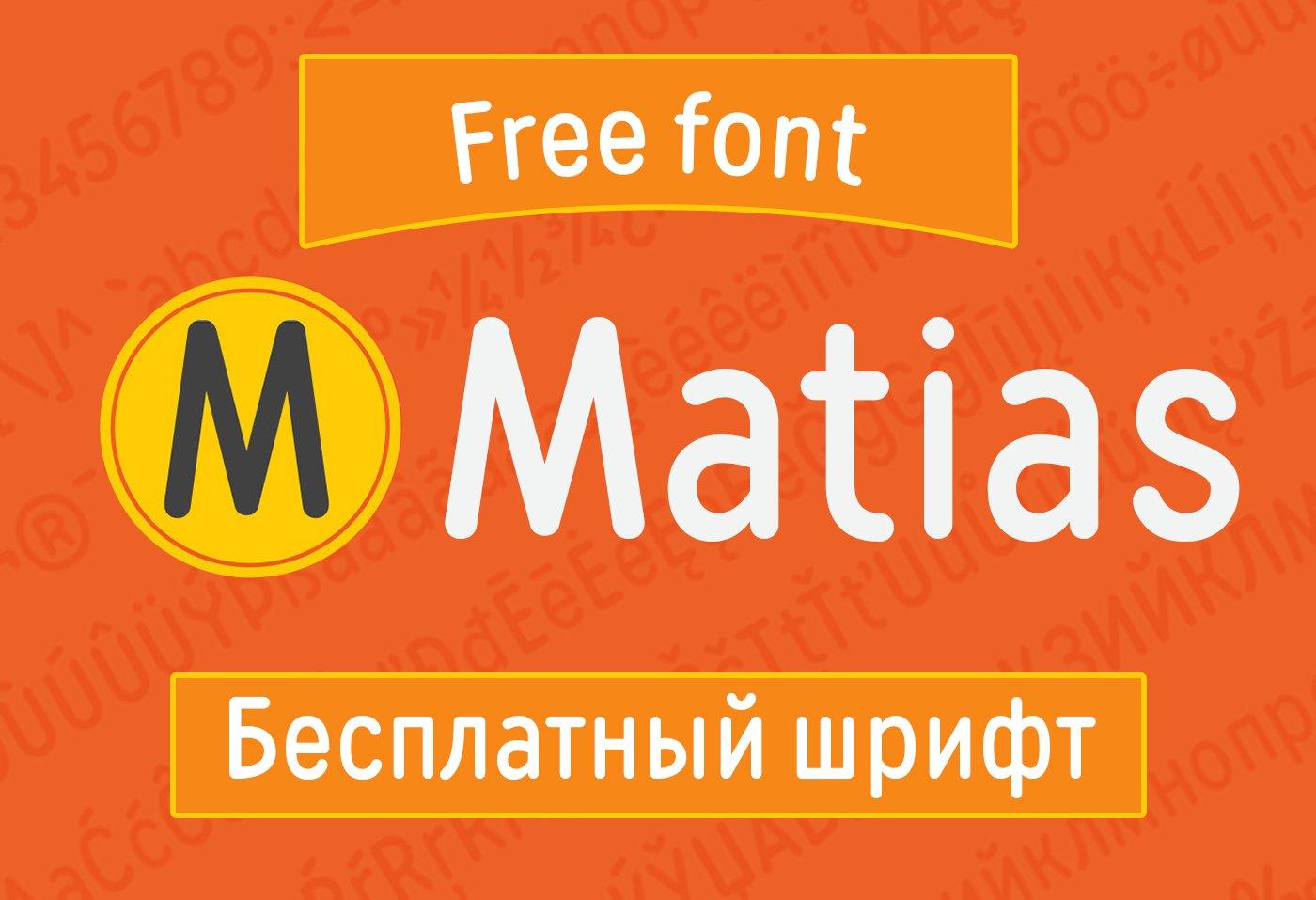 Free font Шрифт Matias скачать бесплатно
