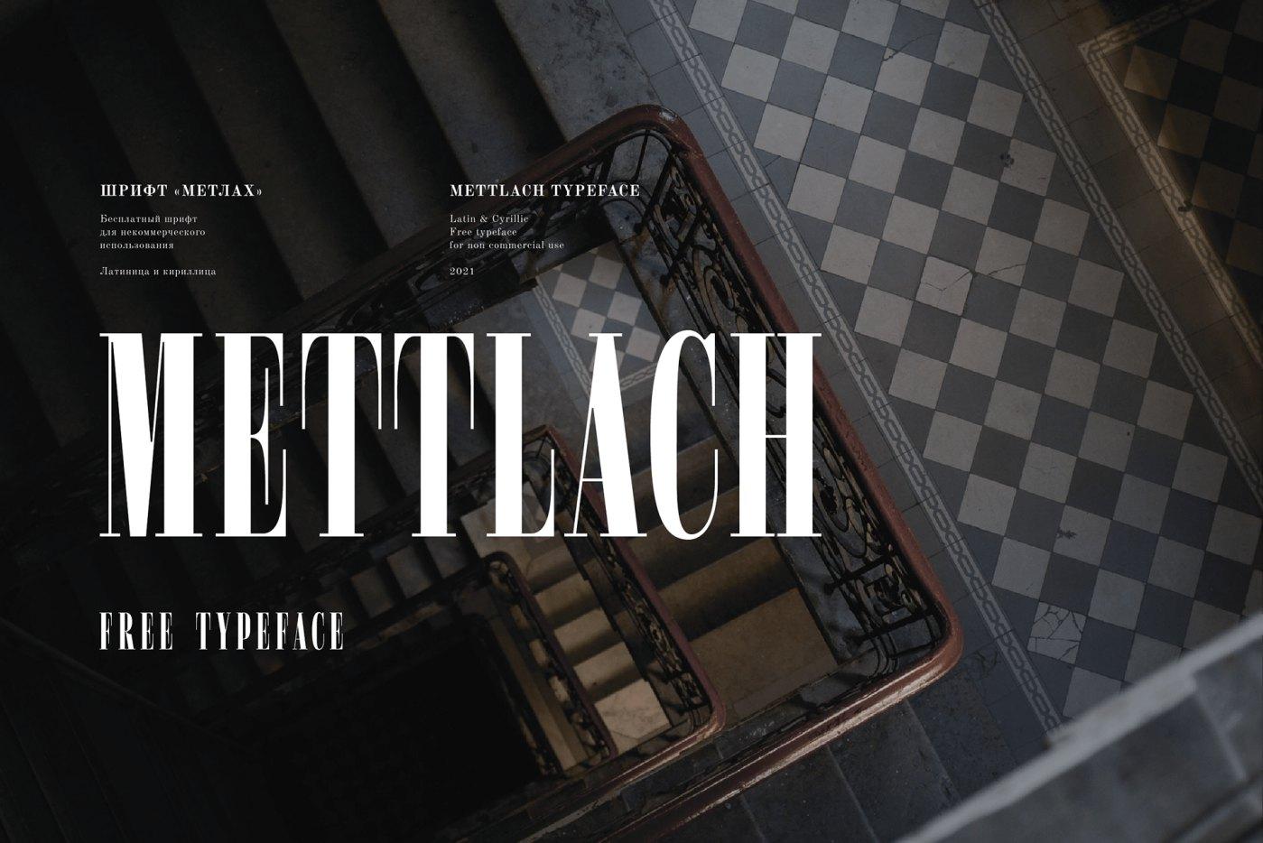 Шрифт Mettlach Cyrillic