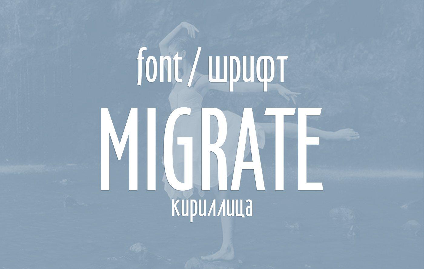 Шрифт Migrate Cyrillic скачать