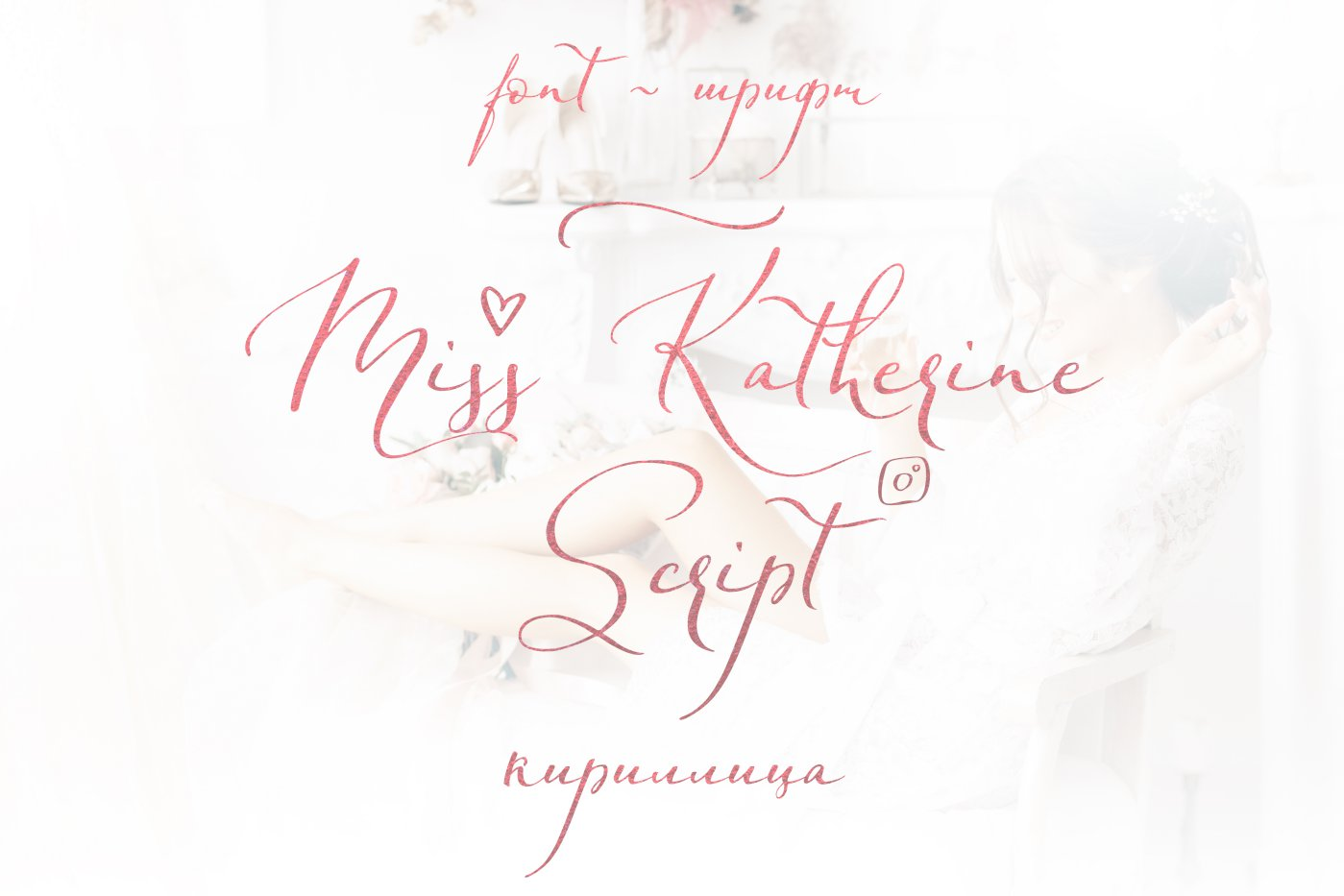 Шрифт Miss Katherine Script Cyrillic