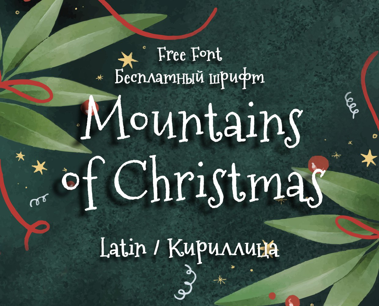 Шрифт Mountains of Christmas Cyrillic