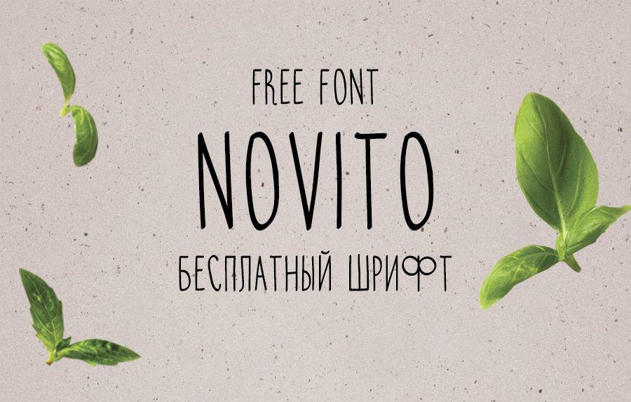 Шрифт Novito с кириллицей скачать