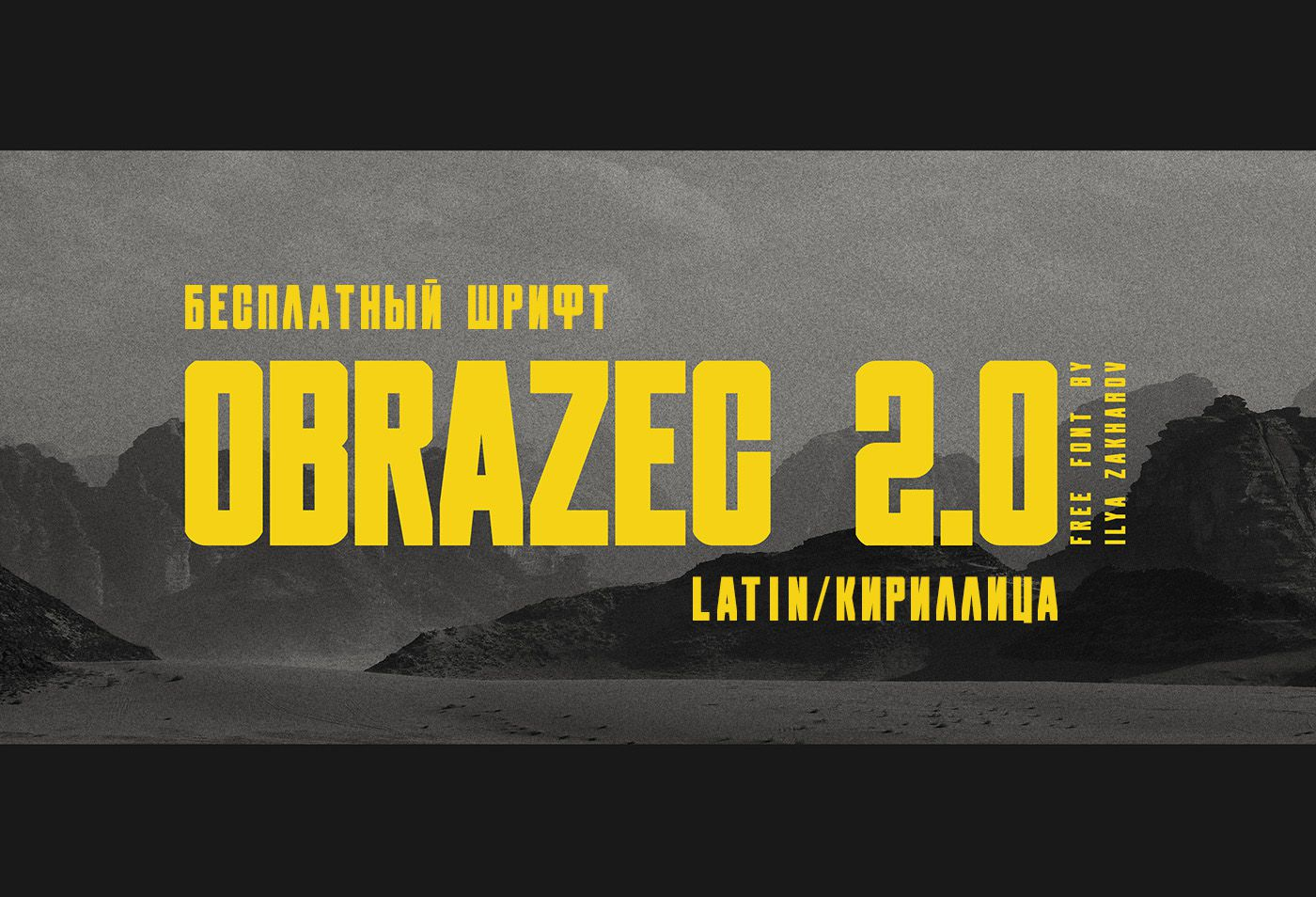 Шрифт OBRAZEC 2.0 Cyrillic