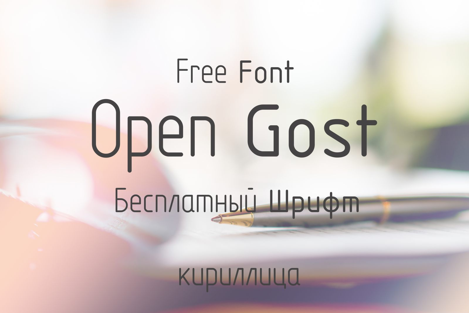 Шрифт Open Gost Cyrillic
