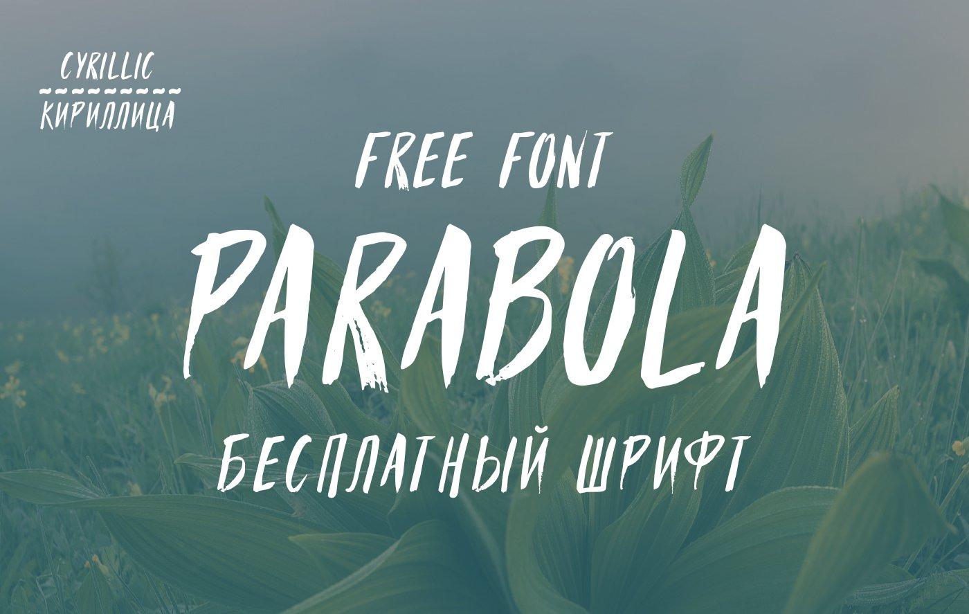 Шрифт PARABOLA Cyrillic скачать