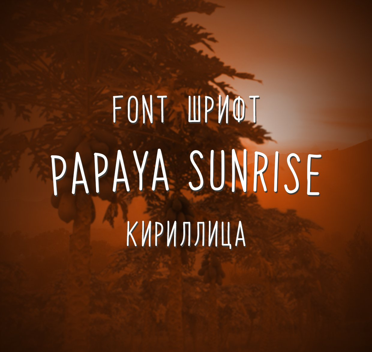 Шрифт Papaya Sunrise Cyrillic