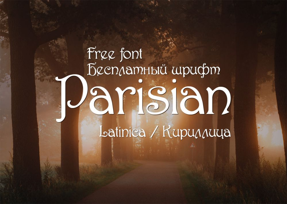 Шрифт Parisian Cyrillic