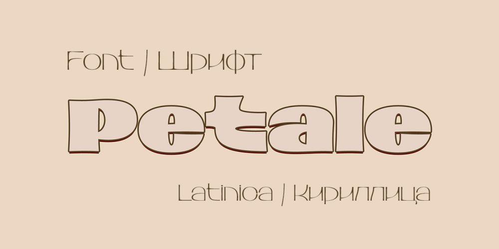 Шрифт Petale Cyrillic