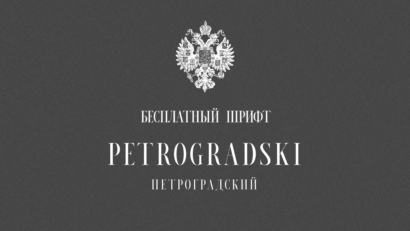 Petrogradski Free font бесплатный шрифт скачать