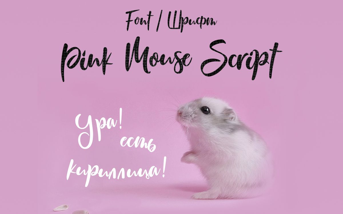 Шрифт Pink Mouse Script Cyrillic