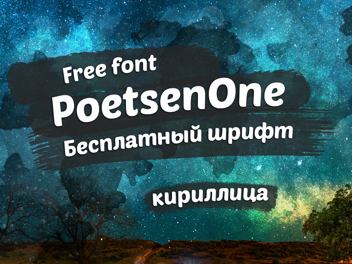 Шрифт Poetsen One Cyrillic скачать