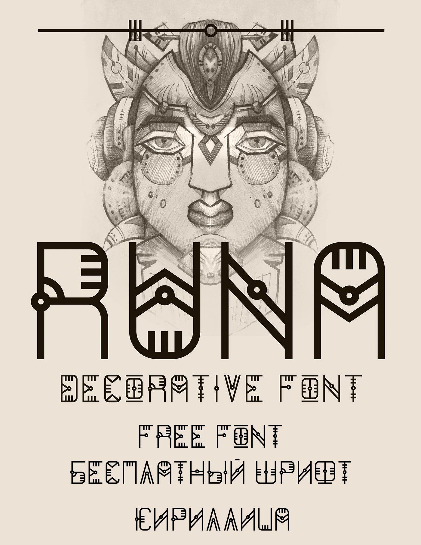 Декоративный шрифт Runa Cyrillic