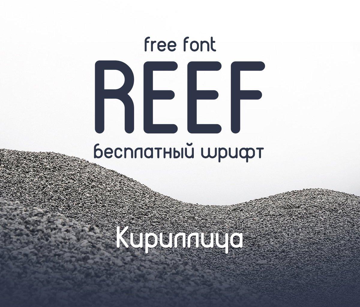 Шрифт Reef с кириллицей скачать