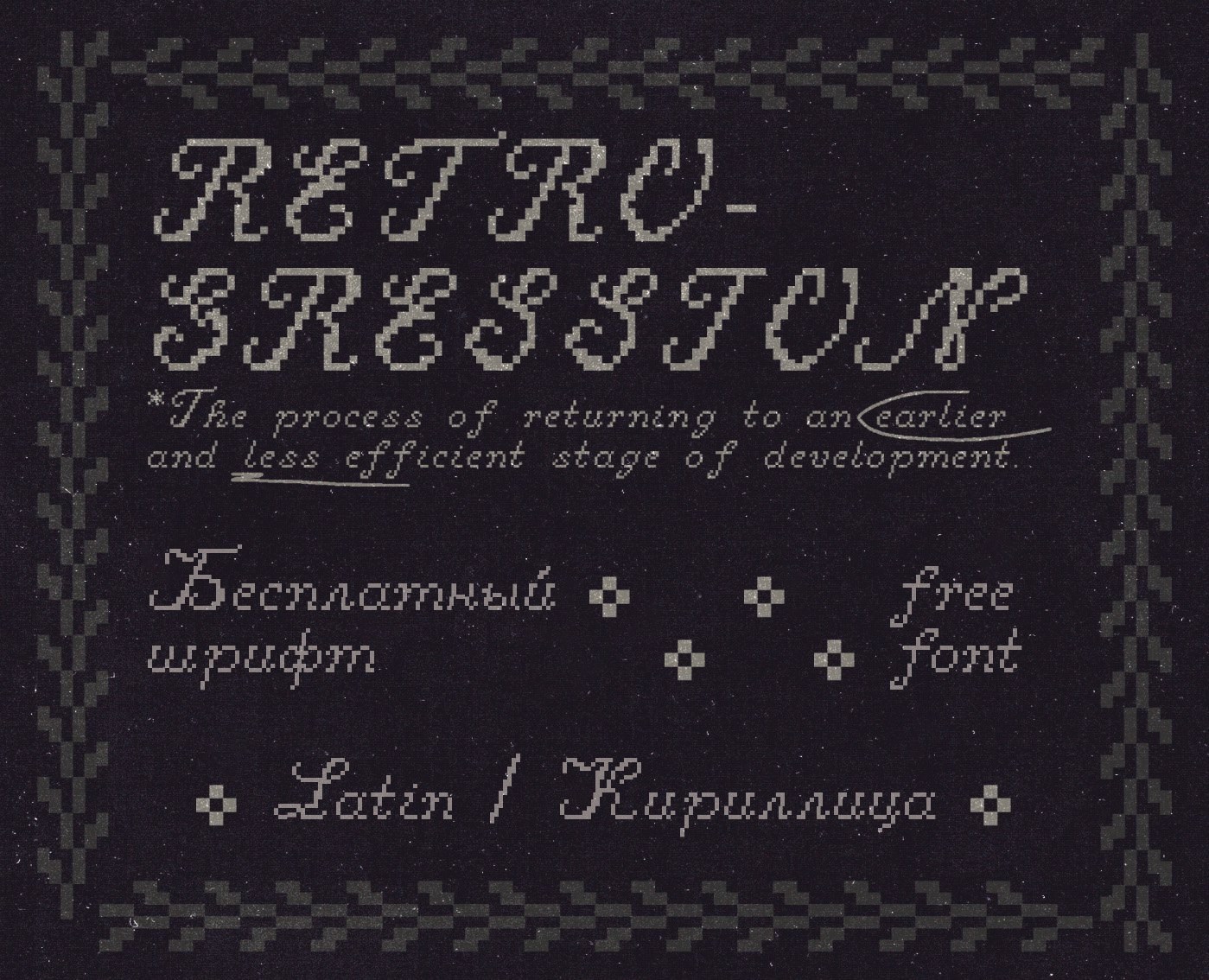 Шрифт Retrogression Cyrillic