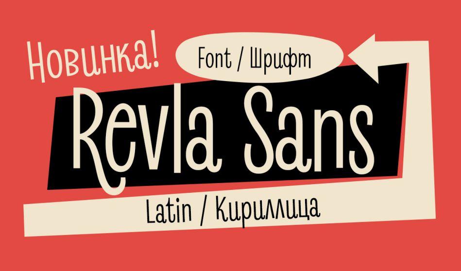 Шрифт Revla Sans Cyrillic