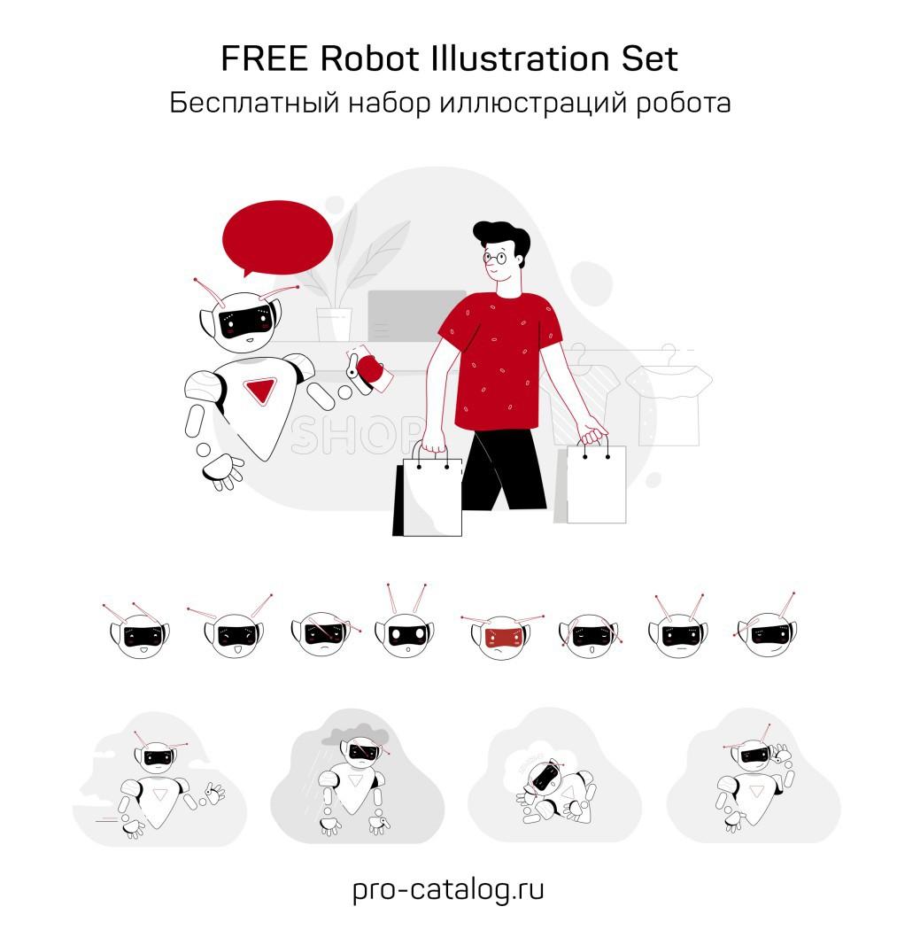 Free Robot Illustration Set | Бесплатный набор иллюстраций робота