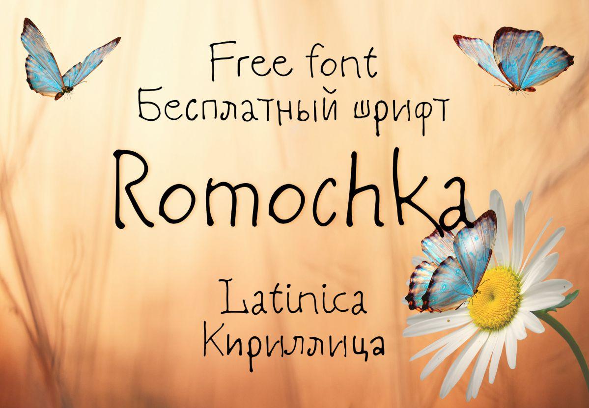 Шрифт Romochka Cyrillic