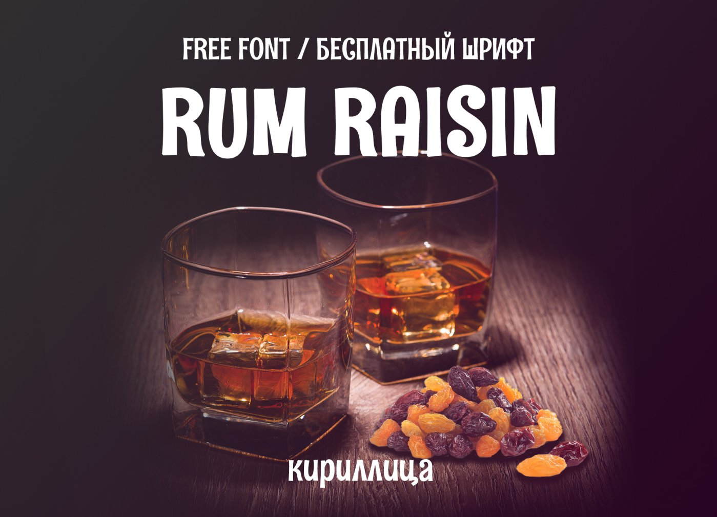 Шрифт Rum raisin Cyrillic