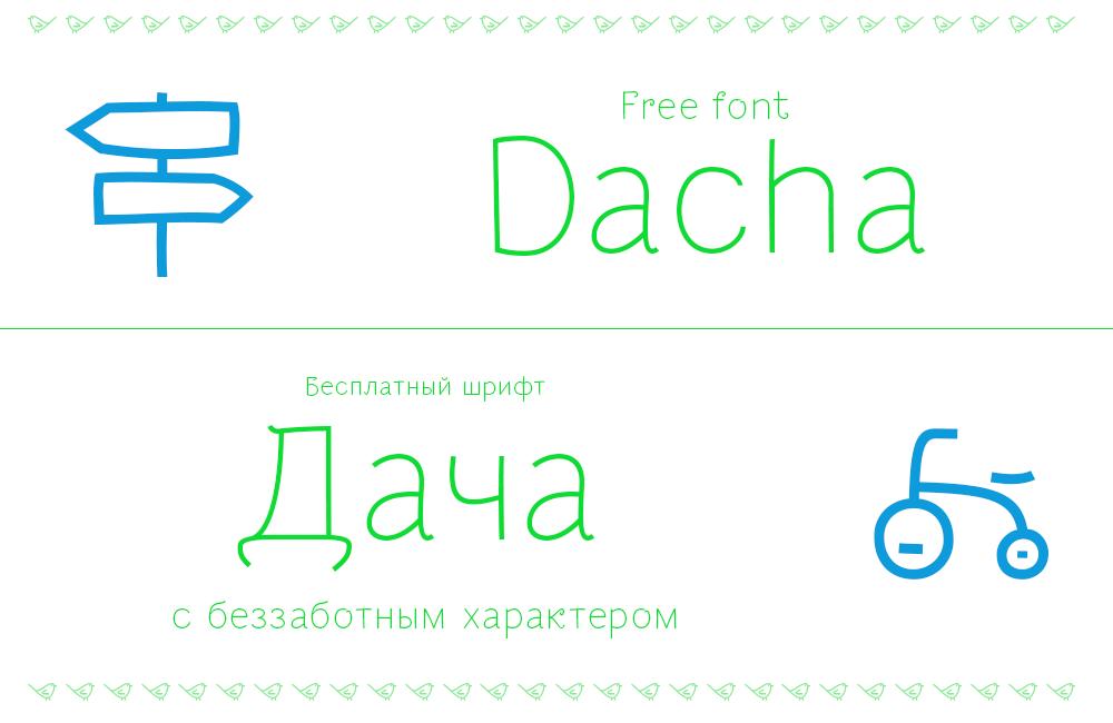 Шрифт Дача с кириллицей скачать