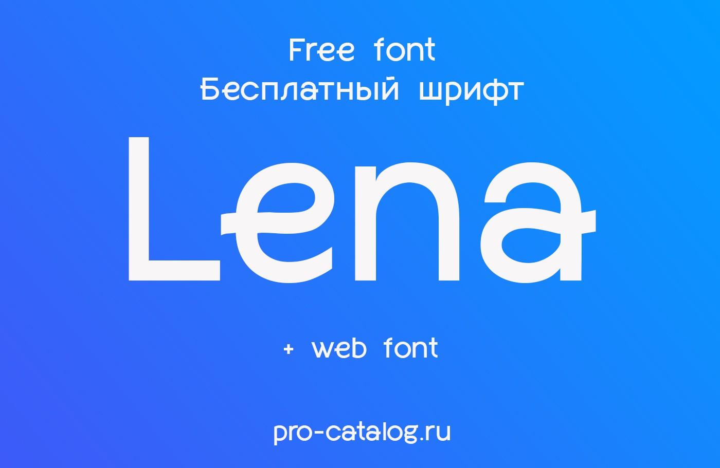 Шрифт Lena | font lena
