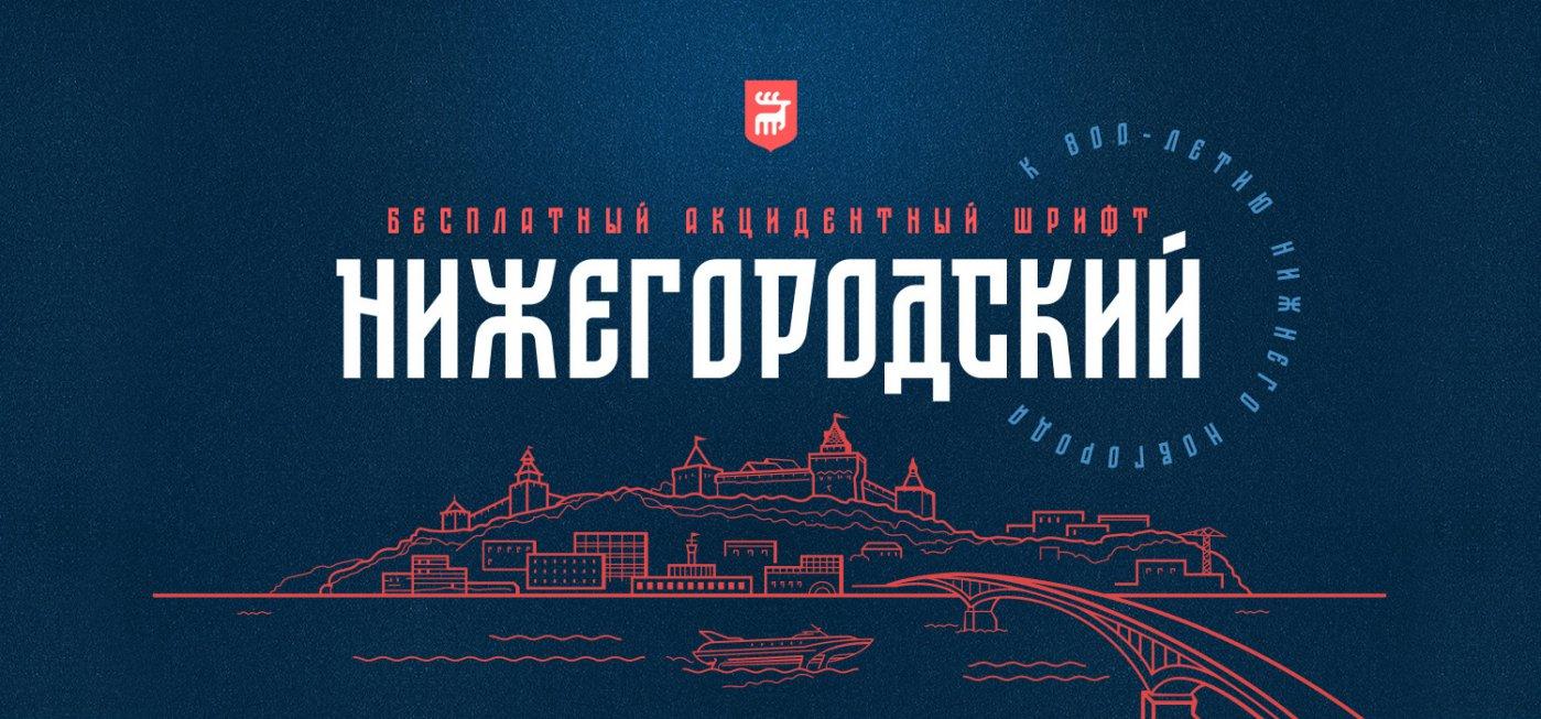 Шрифт ST-Nizhegorodsky Cyrillic
