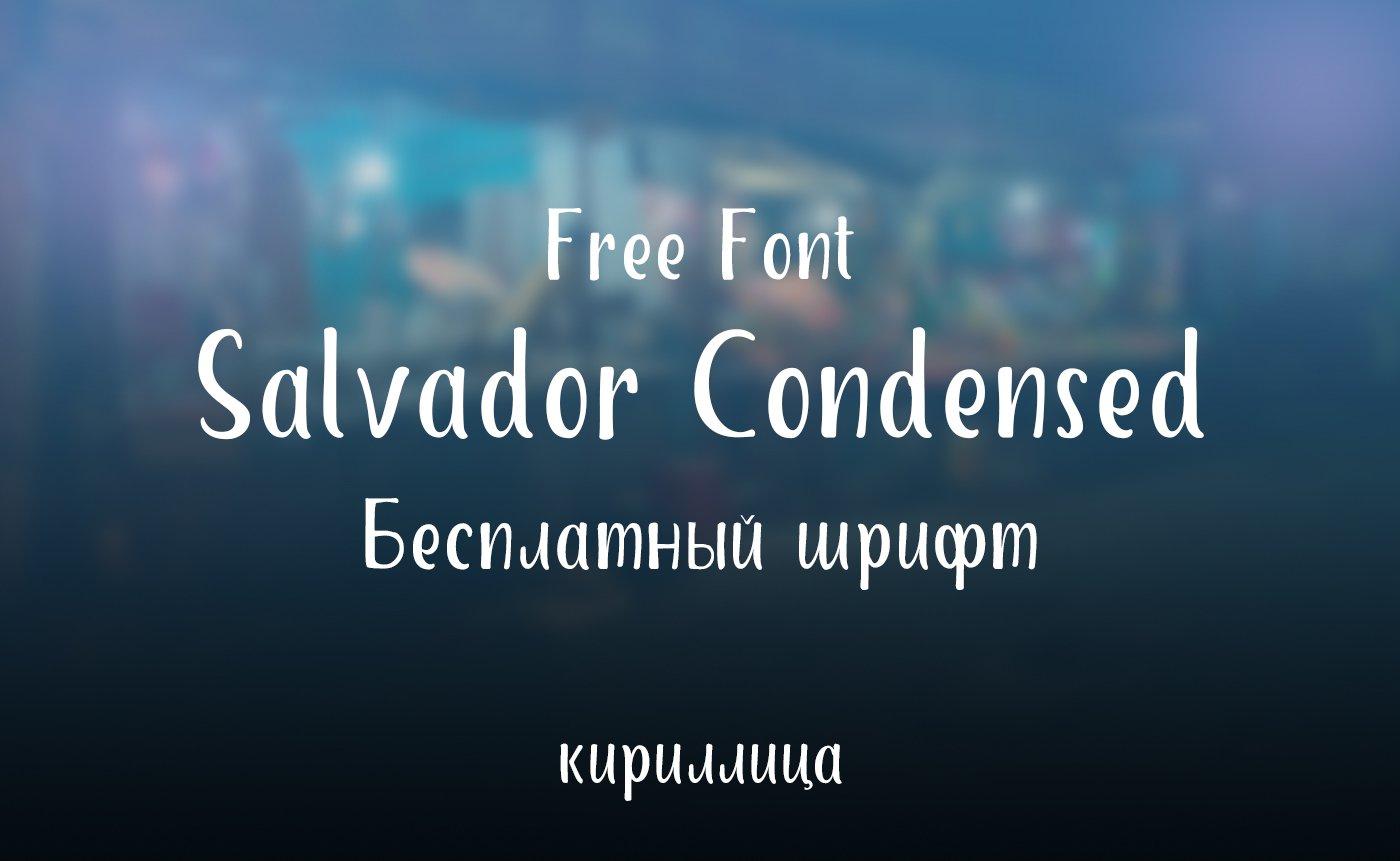 Шрифт Salvador Condensed Cyrillic
