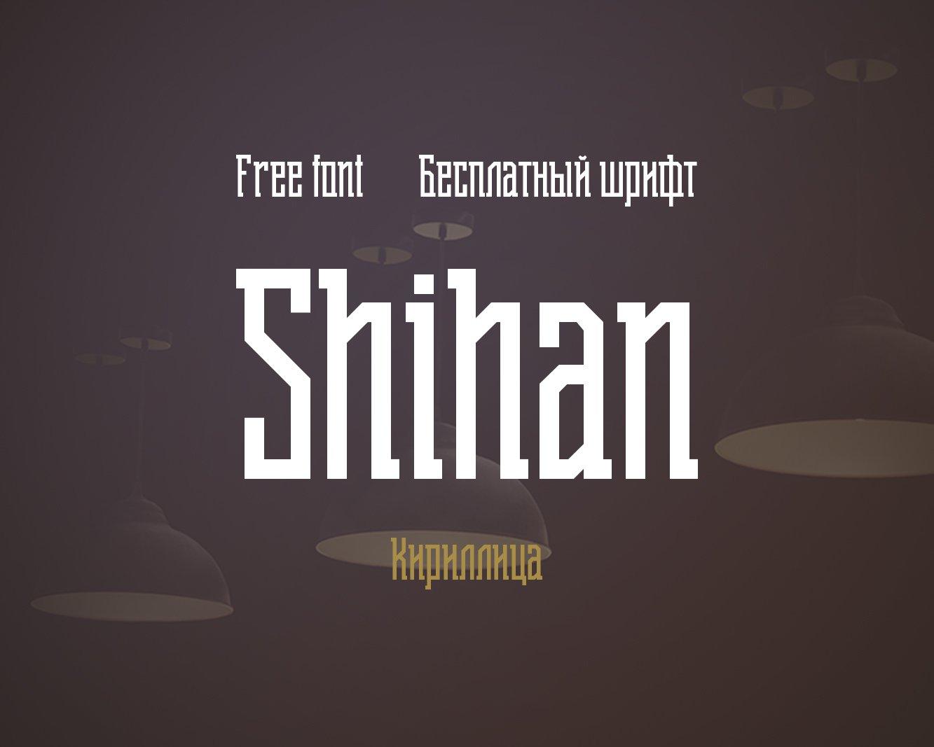 Шрифт Shihan с поддержкой кириллицы и башкирского языка