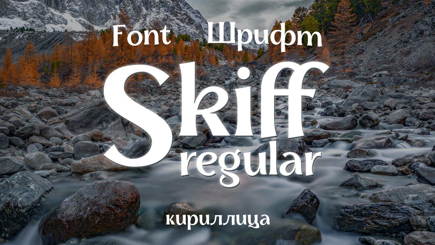 Шрифт Skiff Regular Cyrillic