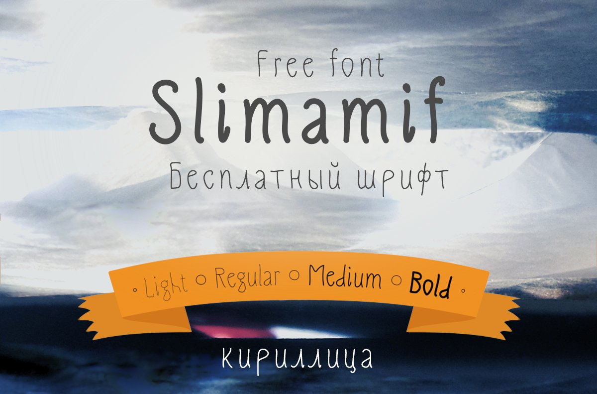 Шрифт Slimamif Cyrillic