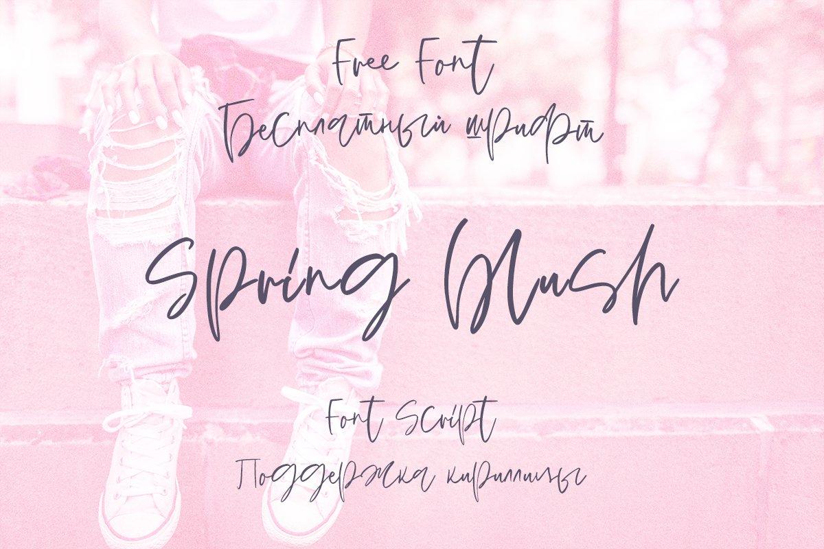 FREE CYRILLIC OPENTYPE SVG BRUSH SCRIPT Рукописный шрифт Spring blush
