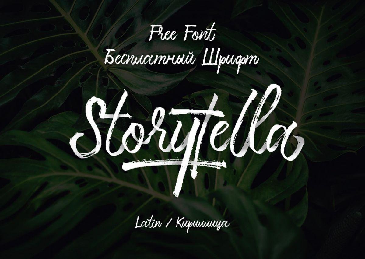 Шрифт Storytella Cyrillic