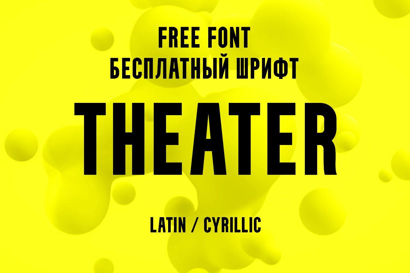 Шрифт Theater Cyrillic