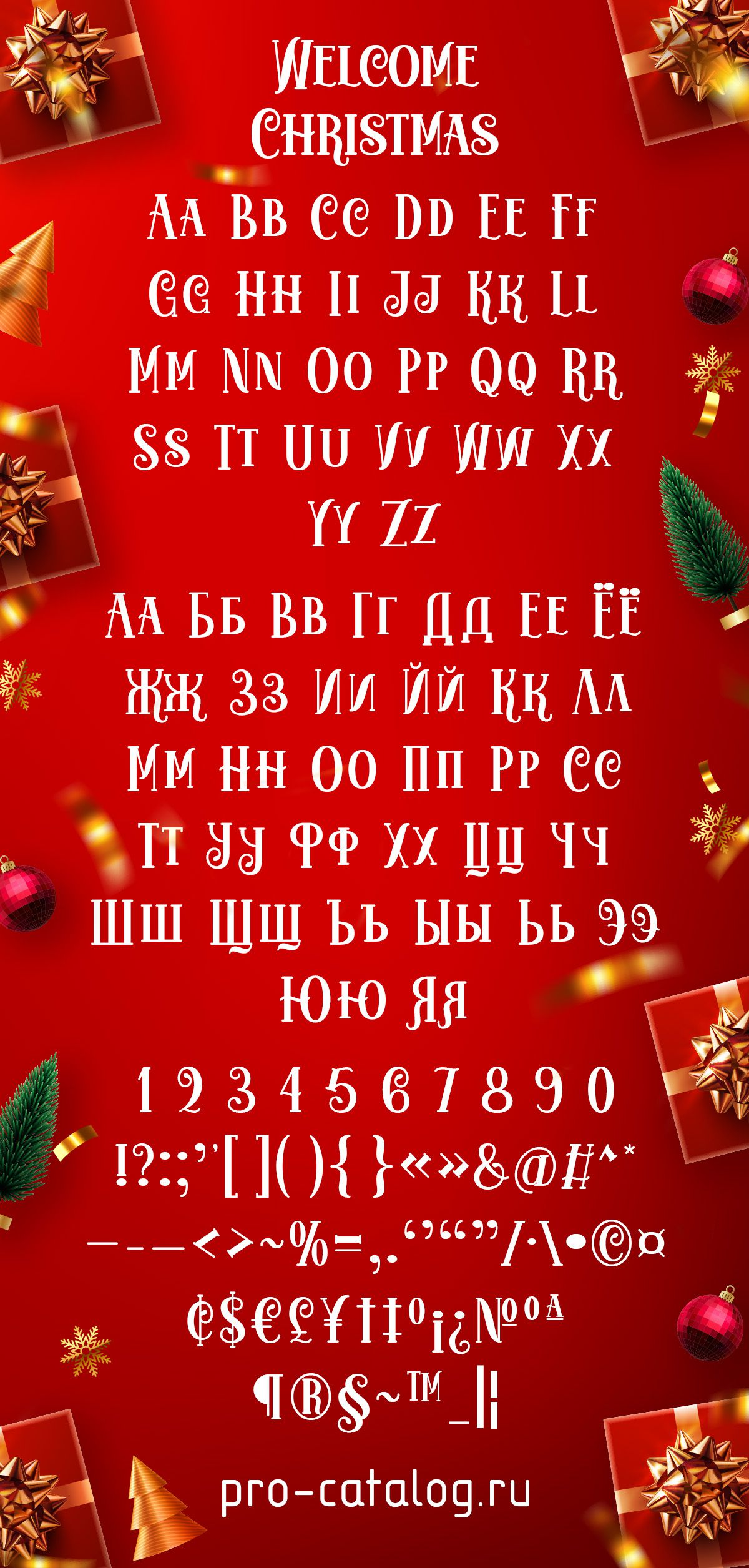 Шрифт Welcome Christmas Cyrillic