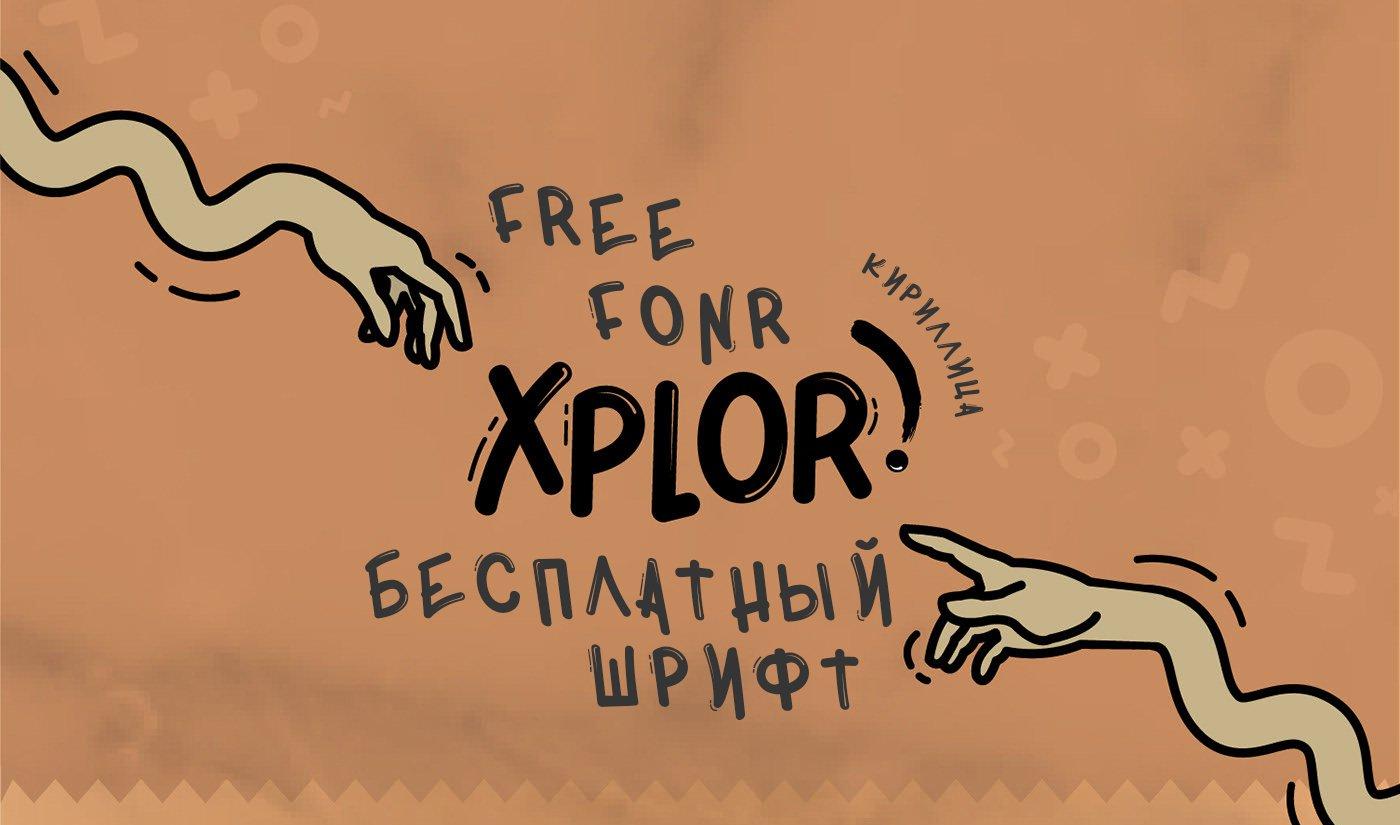 Шрифт XPLOR Cyrillic скачать