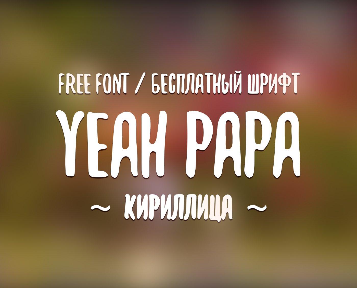 Шрифт Yeah Papa кириллица скачать