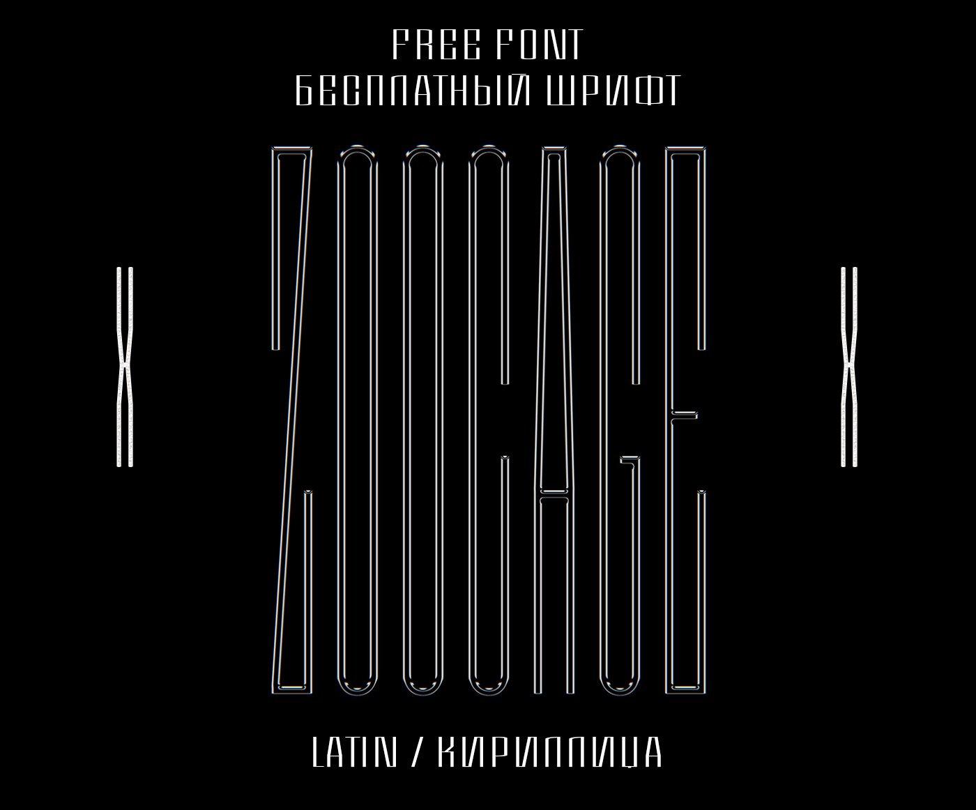 Шрифт ZooCage Cyrillic