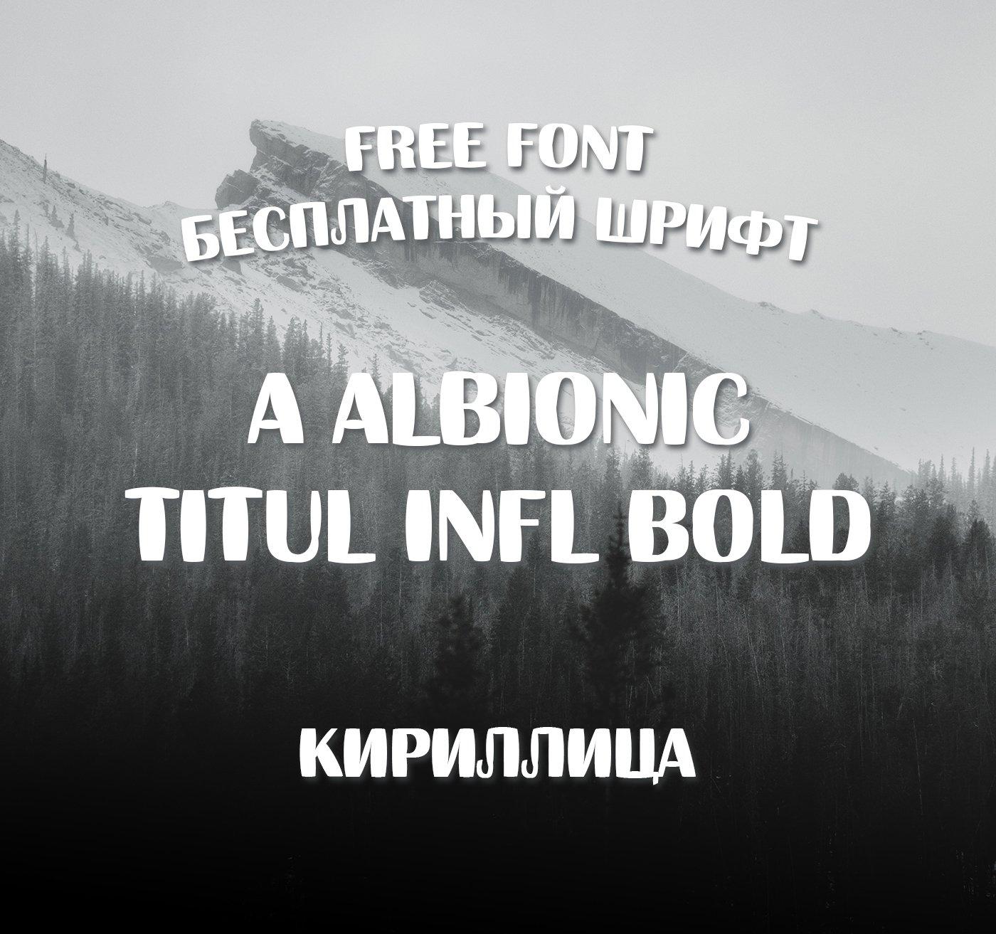 Шрифт A Albionic Titul Infl Bold Cyrillic